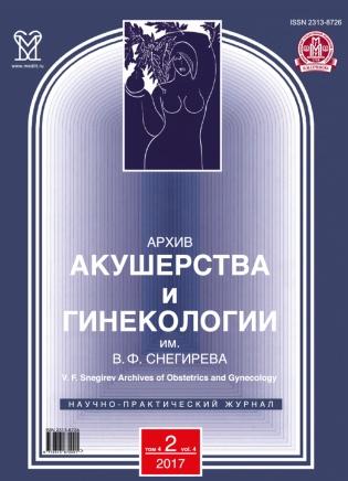 Электронное издание Архив акушерства и гинекологии им. В.Ф. Снегирева