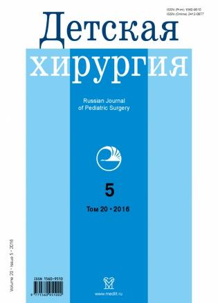Электронное издание Детская хирургия