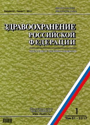 Электронное издание Здравоохранение Российской Федерации