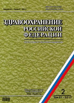 Подписка на электронное издание Здравоохранение Российской Федерации