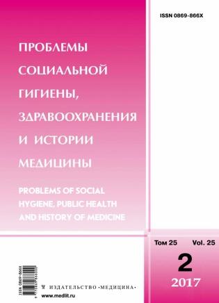 Электронное издание Проблемы социальной гигиены, здравоохранения и истории медицины