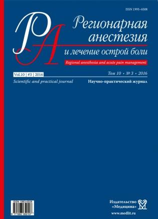 Электронное издание Регионарная анестезия и лечение острой боли