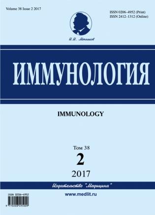 Электронное издание Иммунология