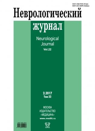 Электронное издание Неврологический журнал