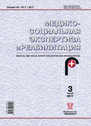 Электронное издание Медико-социальная экспертиза и реабилитация