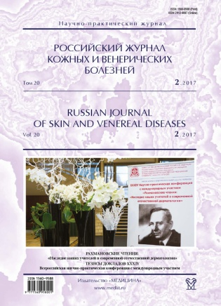 Электронное издание Российский журнал кожных и венерических болезней