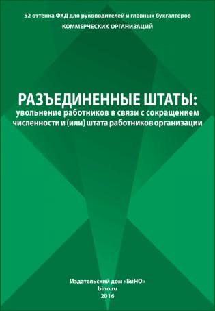 Электронное издание Разъединенные штаты: увольнение работников в связи с сокращением численности и (или) штата работников организации (для коммерческих организаций)