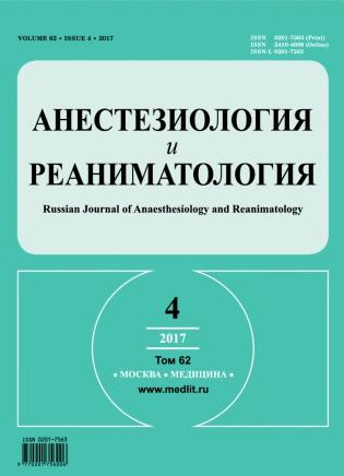 Электронное издание Анестезиология и реаниматология