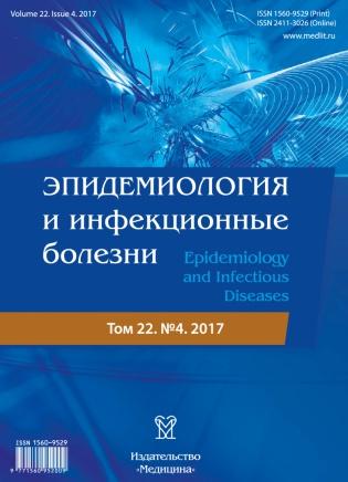 Электронное издание Эпидемиология и инфекционные болезни