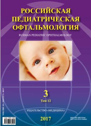 Электронное издание Российская педиатрическая офтальмология