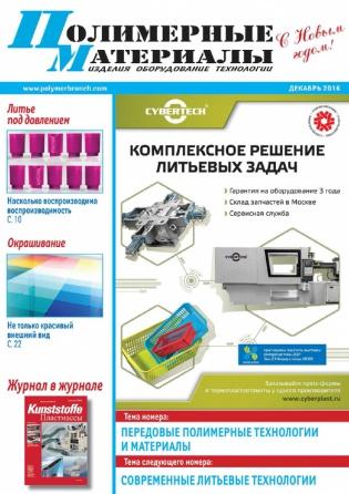 Электронное издание Полимерные материалы