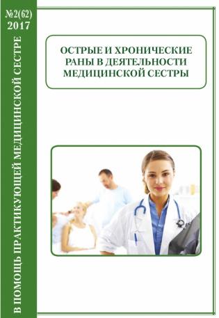 Электронное издание В помощь практикующей медицинской сестре
