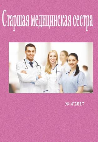 Электронное издание Старшая медицинская сестра