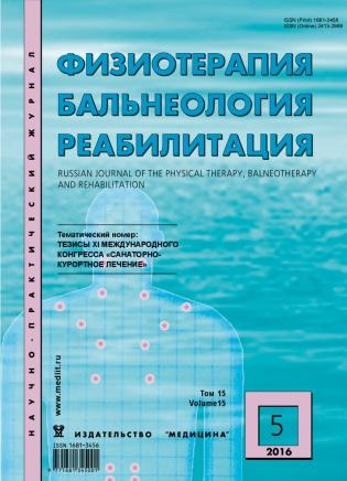 Электронное издание Физиотерапия, бальнеология и реабилитация