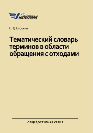 Электронное издание Тематический словарь терминов в области обращения с отходами