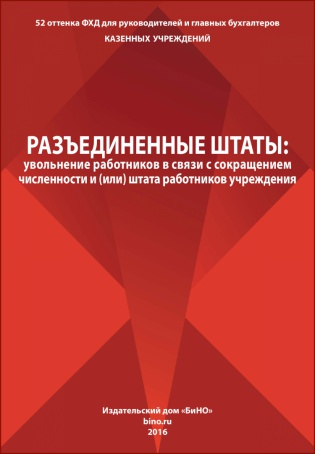 Подписка на электронное издание Разъединенные штаты: увольнение работников в связи с сокращением численности и (или) штата работников учреждения (для казенных учреждений)