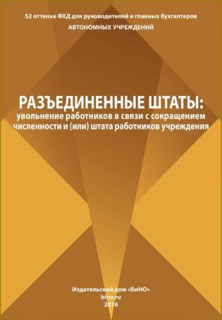 Электронное издание Разъединенные штаты: увольнение работников в связи с сокращением численности и (или) штата работников учреждения (для автономных учреждений)
