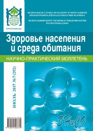 Электронное издание Здоровье населения и среда обитания