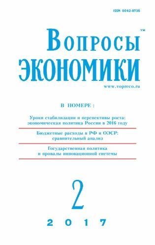 Электронное издание Вопросы экономики