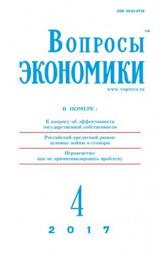 Подписка на электронное издание Вопросы экономики