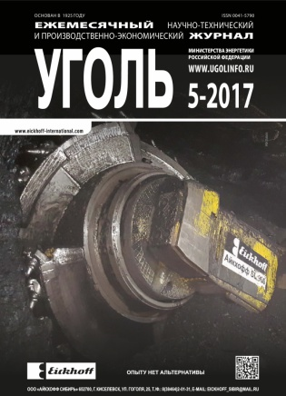 Подписка на электронное издание Уголь