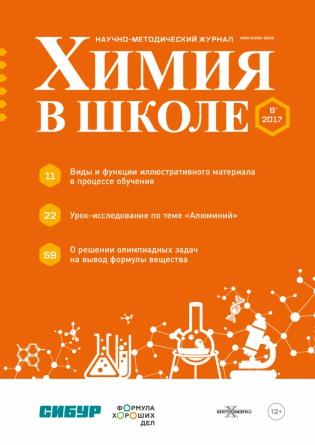 Электронное издание Химия в школе
