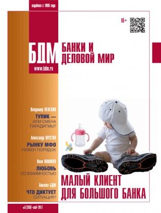 Электронное издание БДМ. Банки и Деловой мир