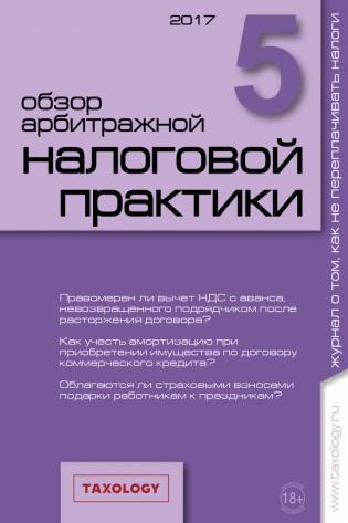 Электронное издание Обзор арбитражной налоговой практики