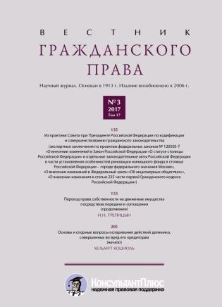 Электронное издание Вестник гражданского права