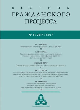Электронное издание Вестник гражданского процесса