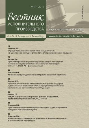 Электронное издание Вестник исполнительного производства