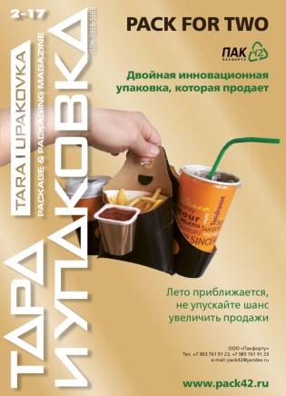 Электронное издание Тара и упаковка