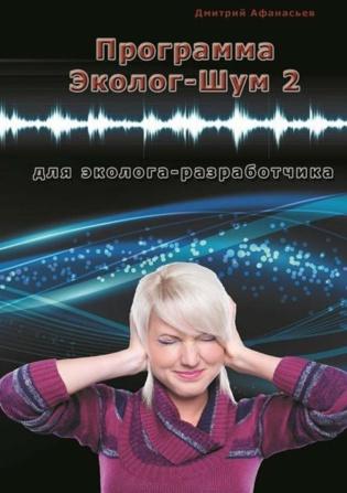 Электронное издание Программа «Эколог-Шум 2» для эколога-разработчика