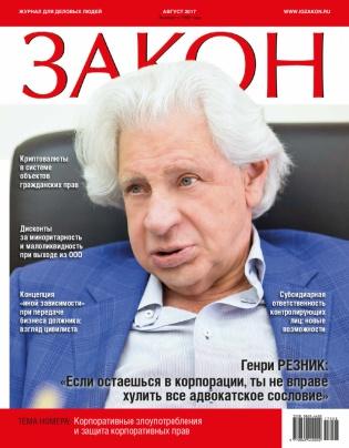 Электронное издание ЗАКОН