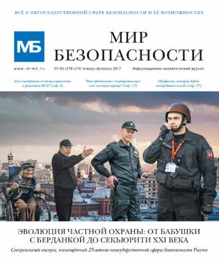 Электронное издание Мир безопасности