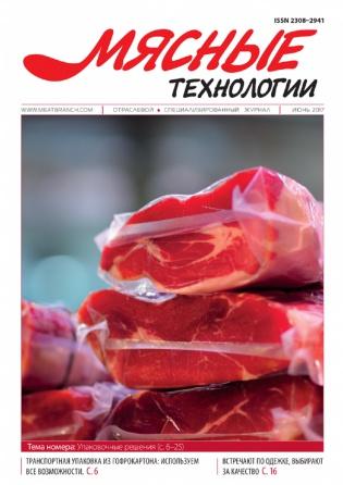 Подписка на электронное издание Мясные технологии