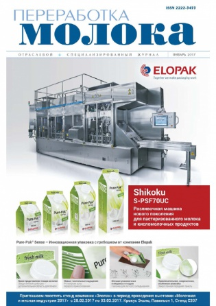 Подписка на электронное издание Переработка молока