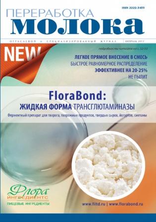 Электронное издание Переработка молока