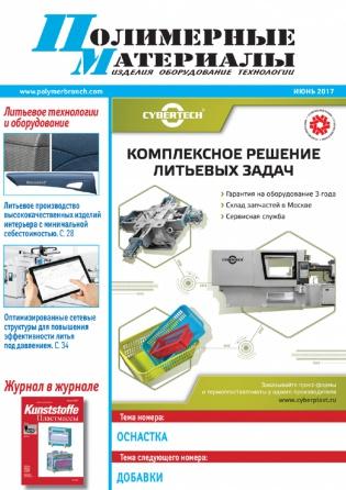 Подписка на электронное издание Полимерные материалы