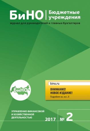 Электронное издание БиНО: Бюджетные учреждения