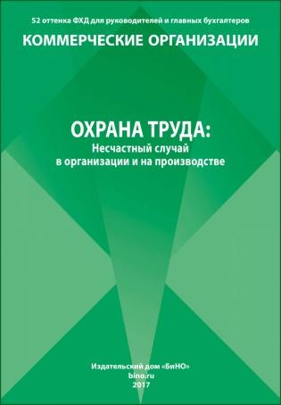 Электронное издание Охрана труда: Несчастный случай в организации и на производстве (для коммерческих организаций)
