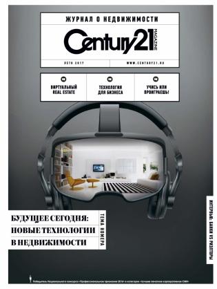 Подписка на электронное издание Журнал о недвижимости CENTURY 21 Magazin