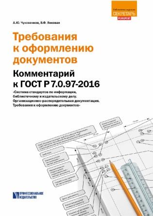 Электронное издание Требования к оформлению документов. Комментарий к ГОСТ Р 7.0.97 – 2016