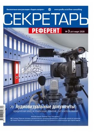 Электронное издание Секретарь-референт