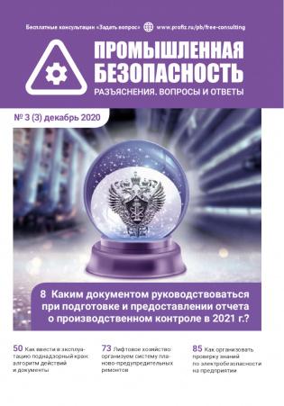 Подписка на электронное издание Промышленная безопасность. Разъяснения. Вопросы и ответы