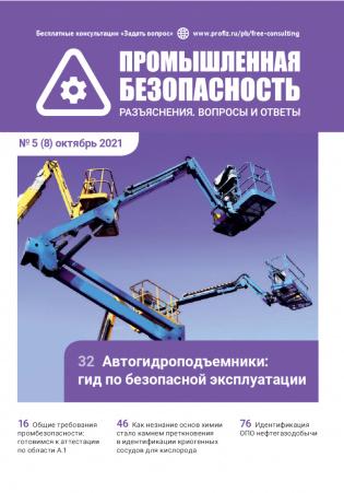 Электронное издание Промышленная безопасность. Разъяснения. Вопросы и ответы