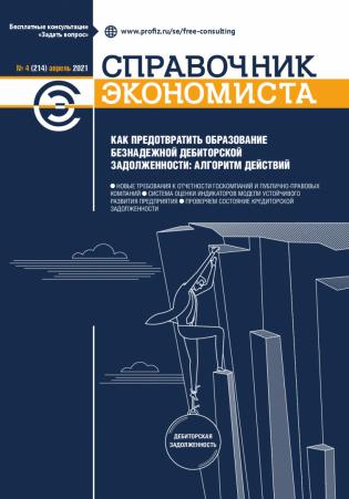 Электронное издание Справочник экономиста