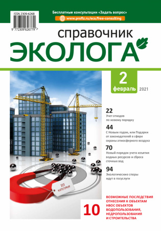Электронное издание Справочник эколога