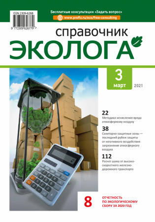 Подписка на электронное издание Справочник эколога